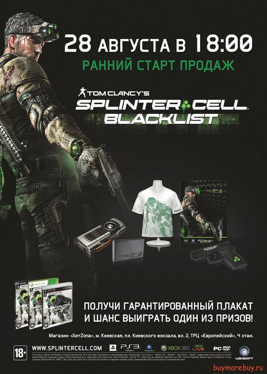 Tom Clancy's Splinter Cell: Blacklist - успей купить первым
