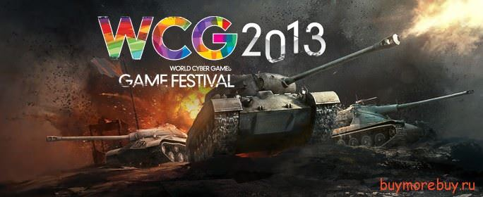 Финал World of Tanks на WCG 2013