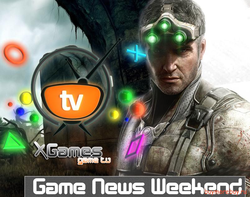 Game News Weekend — #64 от XGames-TV