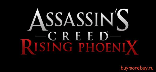 Assassins creed - rising phoenix и black flag
