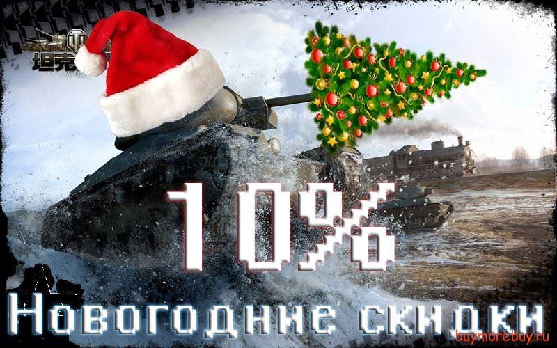новогодние-скидки-Buymorebuy