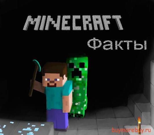 Достоверные факты игры Minecraft