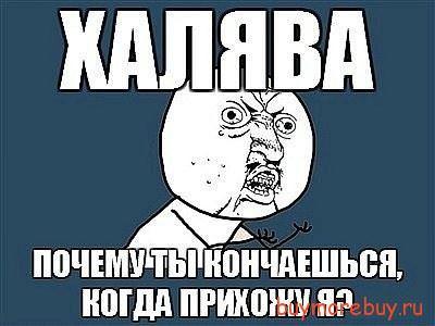 Халявка приди)