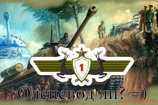бронесайт_world_of_tanks