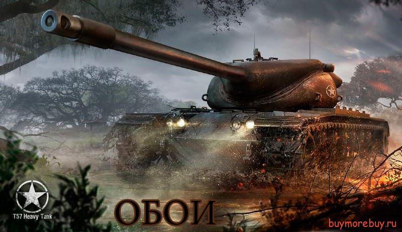 Обои на рабочий стол World of Tanks