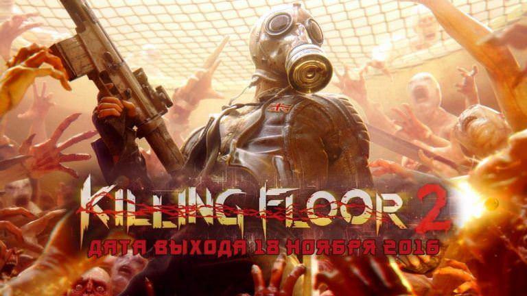 Killing Floor 2 выйдет в этом году