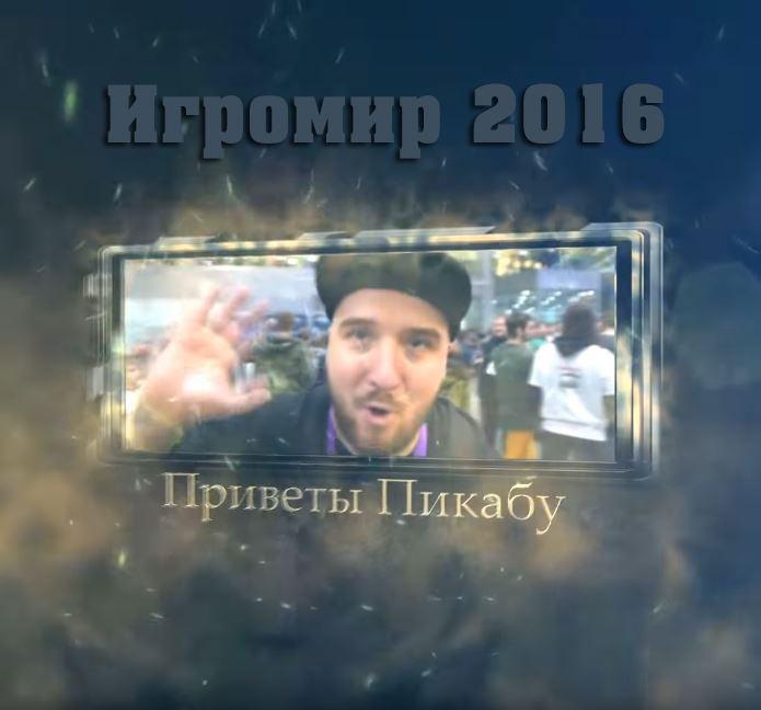 Игромир-2016
