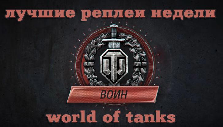 лучшие реплеи недели world of tanks