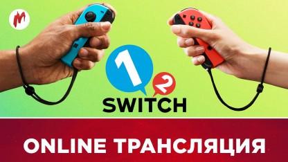 1-2-Switch и «КиноMOD» в прямом эфире «Игромании»