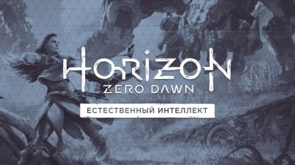 В конкурсе по Horizon Zero Dawn открывается четвертое задание