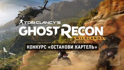 Остановите картель и получите коллекционное издание Ghost Recon: Wildlands!